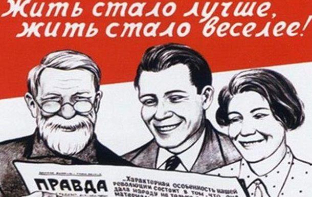 """Право побути """"прогресивним класом"""""""