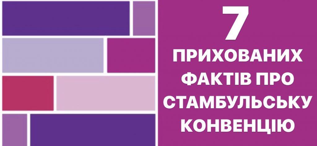https://vsirazom.ua/article/sim-prihovanih-faktiv-pro-stambulsku-konvencziyu?fbclid=IwAR3OT6DQQBH5fWvonOluUHjLwrYYknLXlJROhNeRJ5hIhhbmO9d_vbAxPOY