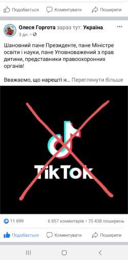 Більше 70 тисяч поширень, десятки тисяч підписів отримало звернення директора школи до Президента щодо заборони мережі TikTok