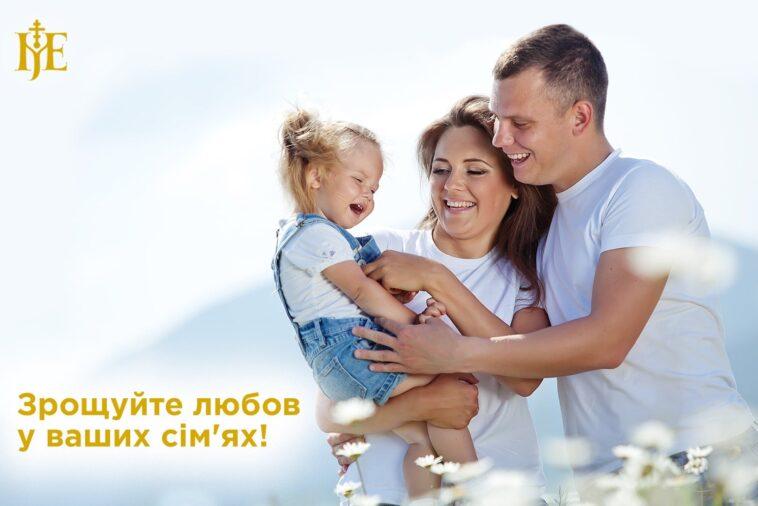 Сім'я є найдавнішим інститутом людських стосунків – Митрополит Епіфаній