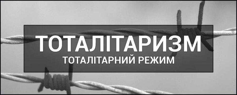 Доктор філософських наук Олег Хома про дух тоталітаризму в Україні